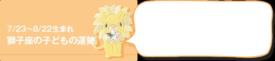 獅子座キッズ