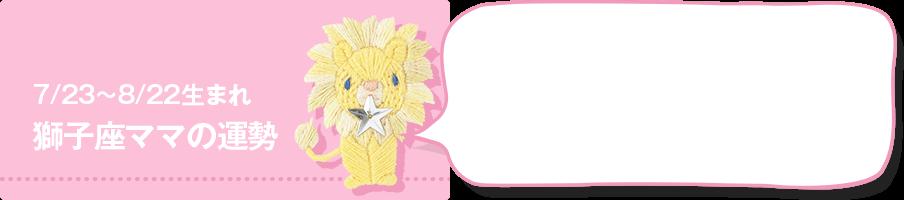獅子座ママ