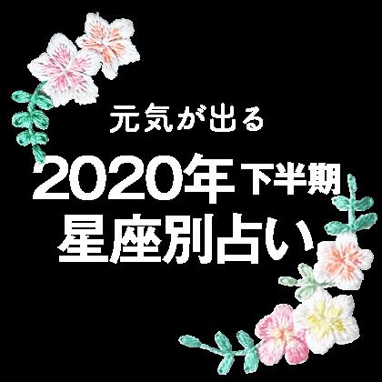 元気が出る 2020年上半期 ママ占い