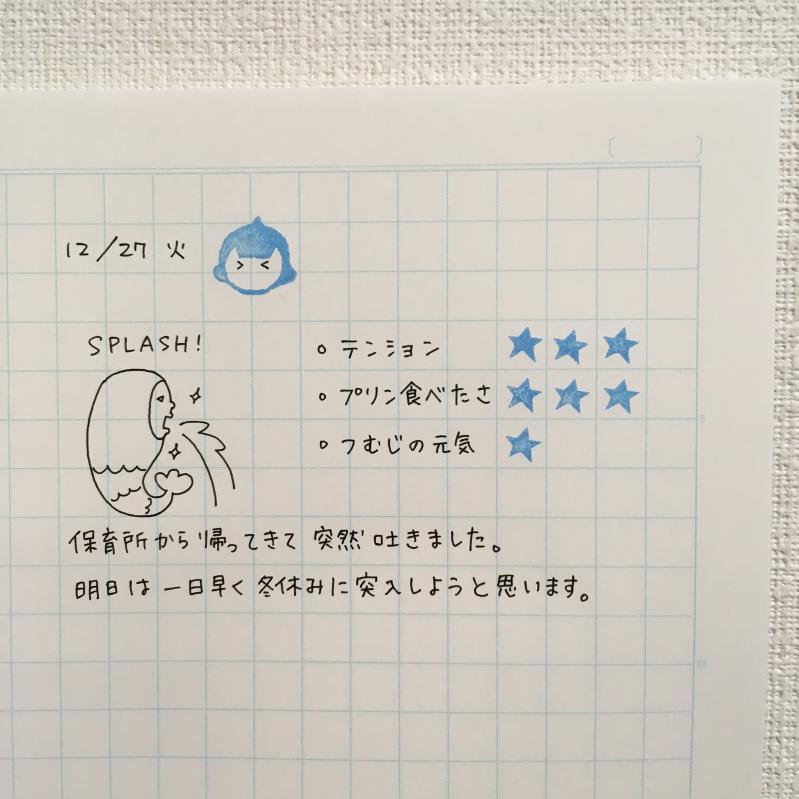 【たきれいさん家の連絡帳】胃腸風邪が大流行|mamagirl [ママ ...