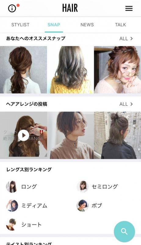 アプリ 髪型