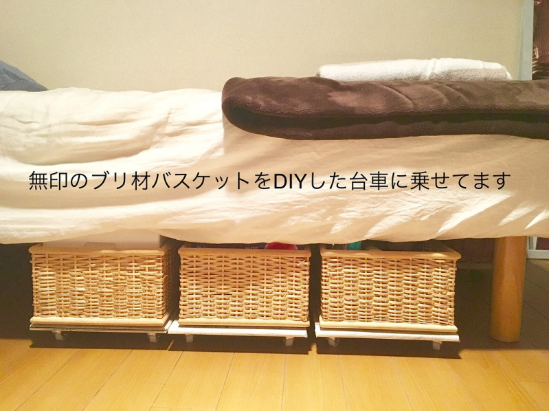 ベッド 収納 ダイソー 下