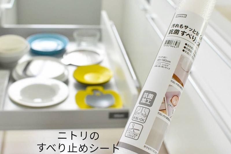 食器 シート ニトリ 棚