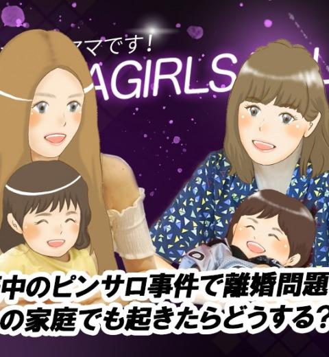 1cfa584a10eb6 mamagirl WEB編集部 KiraraPost powered by ママガール