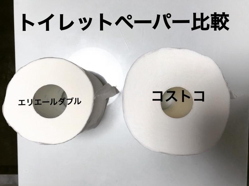 直径 トイレット ペーパー 芯