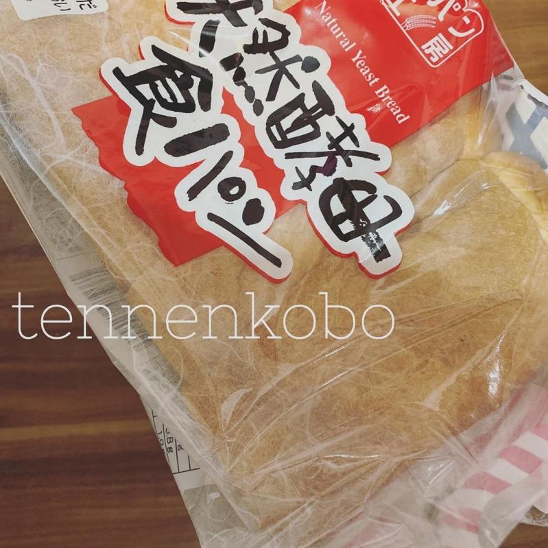酵母 業務 食パン 天然 スーパー