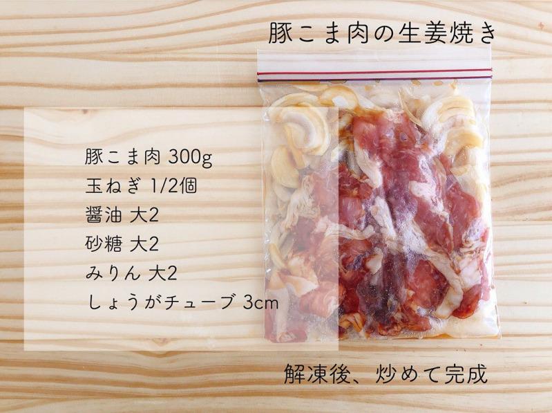 下味 豚 冷凍 ロース