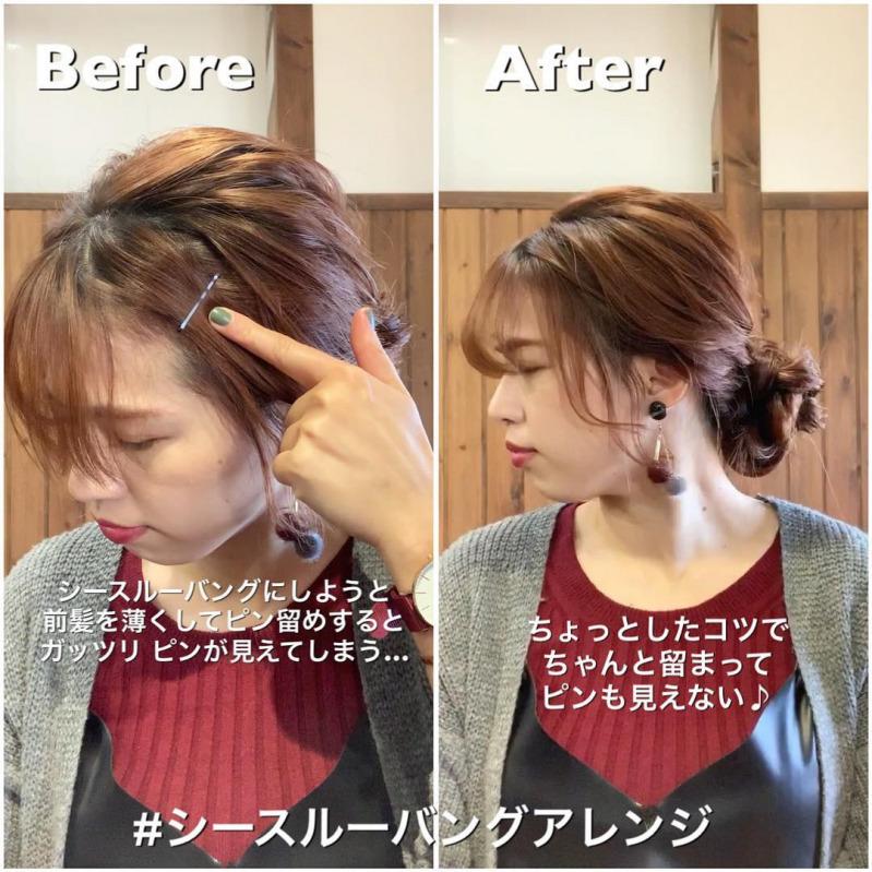 方 切り 前髪 する 薄く