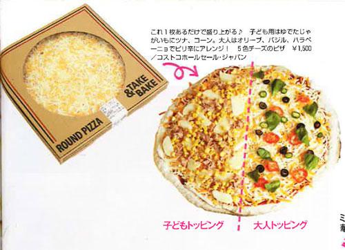 5色チーズのピザ ¥1,500※mamagirl2016冬号掲載時