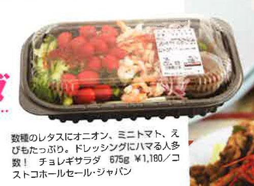 チョレギサラダ 675g ¥1,180 ※mamagirl2016冬号掲載時
