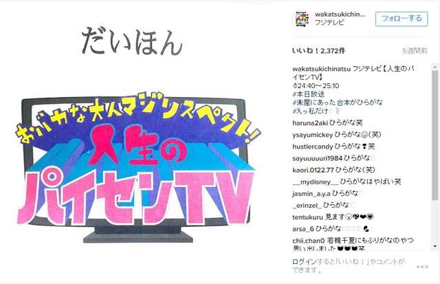 出典:@wakatsukichinatsu