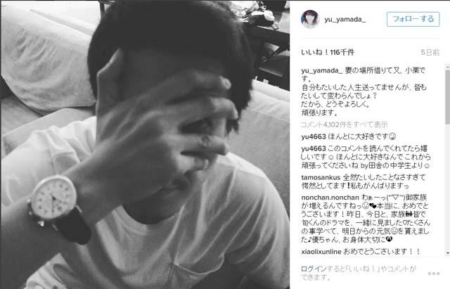 出典:@yu_yamada_(Instagram)