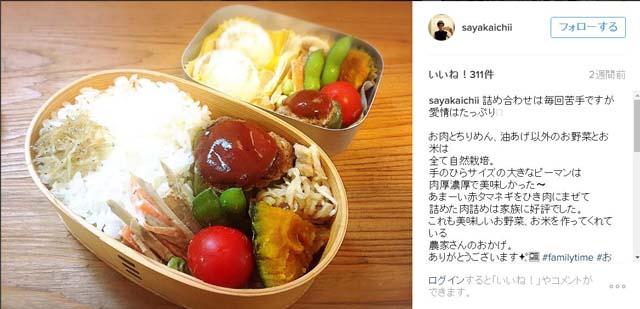 出典:@sayakaichii(Instagram)