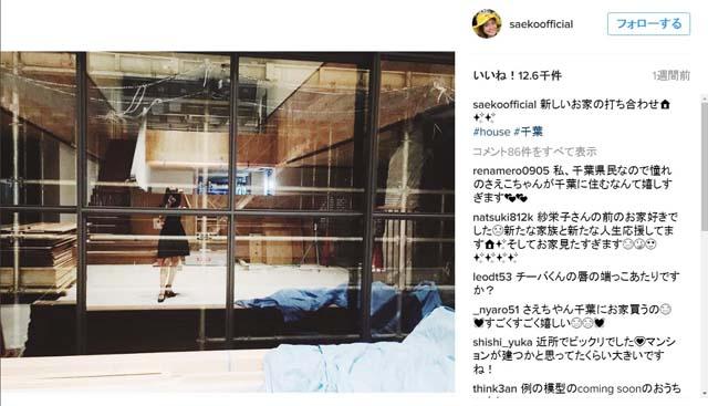出典:@saekoofficial(Instagram)