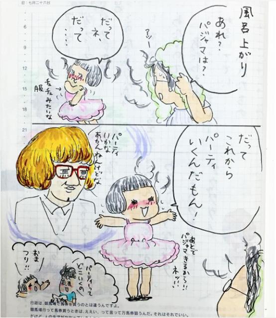 出典:@yamamoto.diarioさん