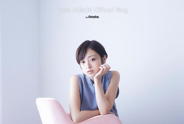 出典:http://ameblo.jp/adachi-yumi/