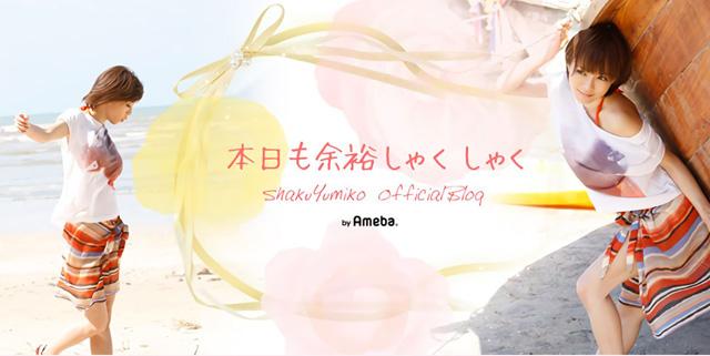 出典:釈由美子オフィシャルブログ